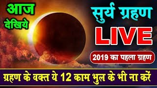 सूर्य ग्रहण LIVE : Watch Surya Grahan Tomorrow | Solar Eclipse 2019 LIVE Your Phone From Nasa