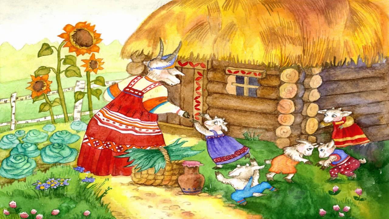 Волк и семеро козлят - сказка - YouTube