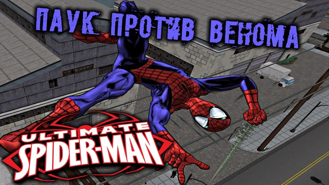 Ultimate Spider-Man - часть 1 [Человек-паук против Венома ...