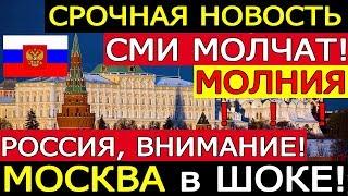 ВОТ это ПОВОРОТ!!! РОССИЯ, ВНИМАНИЕ!!! ... ЭТО КАСАЕТСЯ ВСЕХ и КАЖДОГО!!!