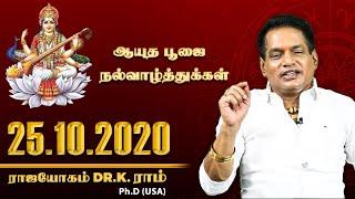 Raasi Palan 25-10-2020 Rajayogam Tv Tamil Horoscope