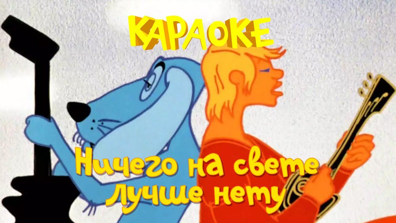 Музыка из мультфильма бременские музыканты минусовка.