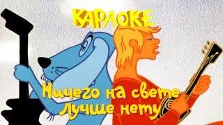 Бременские музыканты - Бременксик музыканты песни: Ничего на свете лучше нету - караоке для детей
