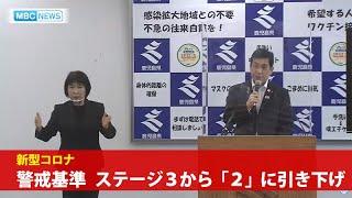 「塩田知事の会見」新型コロナウイルス感染症対策本部会議後
