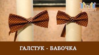 Галстук бабочка(В этом видео я покажу как сделать галстук-бабочку из ткани своими руками без швейной машинки. Такой галстук..., 2015-03-05T08:30:01.000Z)