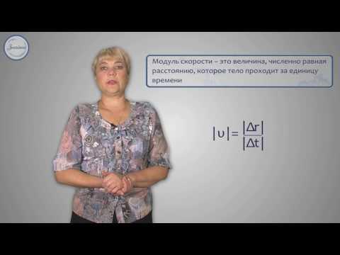 Видеоурок по физике 10 класс равномерное прямолинейное движение