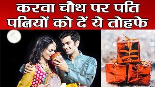 Karwa Chauth Gift Ideas For Wife: करवा चौथ पर अपनी वाइफ को दें ये तोहफे | Boldsky