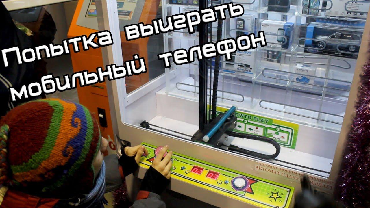 Как правильно играть в автоматы с призами челябинск детские игровые аппараты для игровых комнат бу