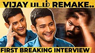 Ready to act with Vijay!! - Mahesh Babu's Super Tamil Interview | Sarileru Neekevvaru | MY