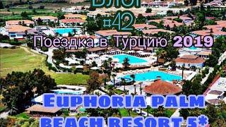 Турция 2019. Поездка в Манавгат в 2019 году, отель 5 звезд Euphoria Palm beach resort. Влог #42ч.3