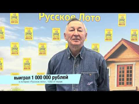 Победитель 1092-го тиража лотереи Русское лото - Иващенко Евгений. Выигрыш 1 000 000 рублей.