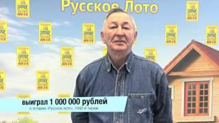 Победитель 1092-го тиража лотереи