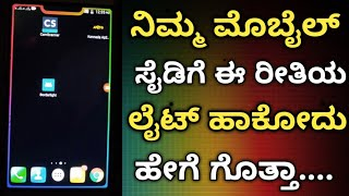 How to Set Border Light On Any Android|Set Border light Redmi & Realme 2019