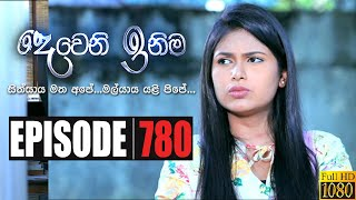 Deweni Inima | Episode 780 03rd February 2020 Thumbnail