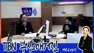 [TBN부산매거진] 공감인터뷰 | 부산시교육청 김석준 …