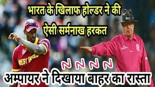 india vs west indies 2017 || विंडीज के कप्तान ने मैच में की ऐसी गलती की अधूरा छोडाना पड़ा ओवर