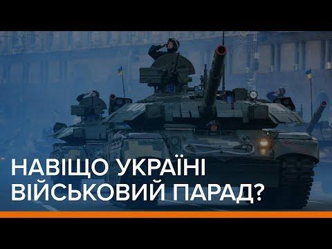 Навіщо Україні...