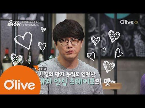 oliveshow2016 (선공개) 소고기 뺨치는 돼지고기 안심 구이! 160802 EP.27