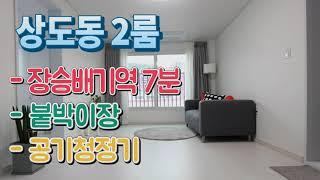 동작구신축빌라 매매 상도동 한샘주방 붙박이장 서울 상도…