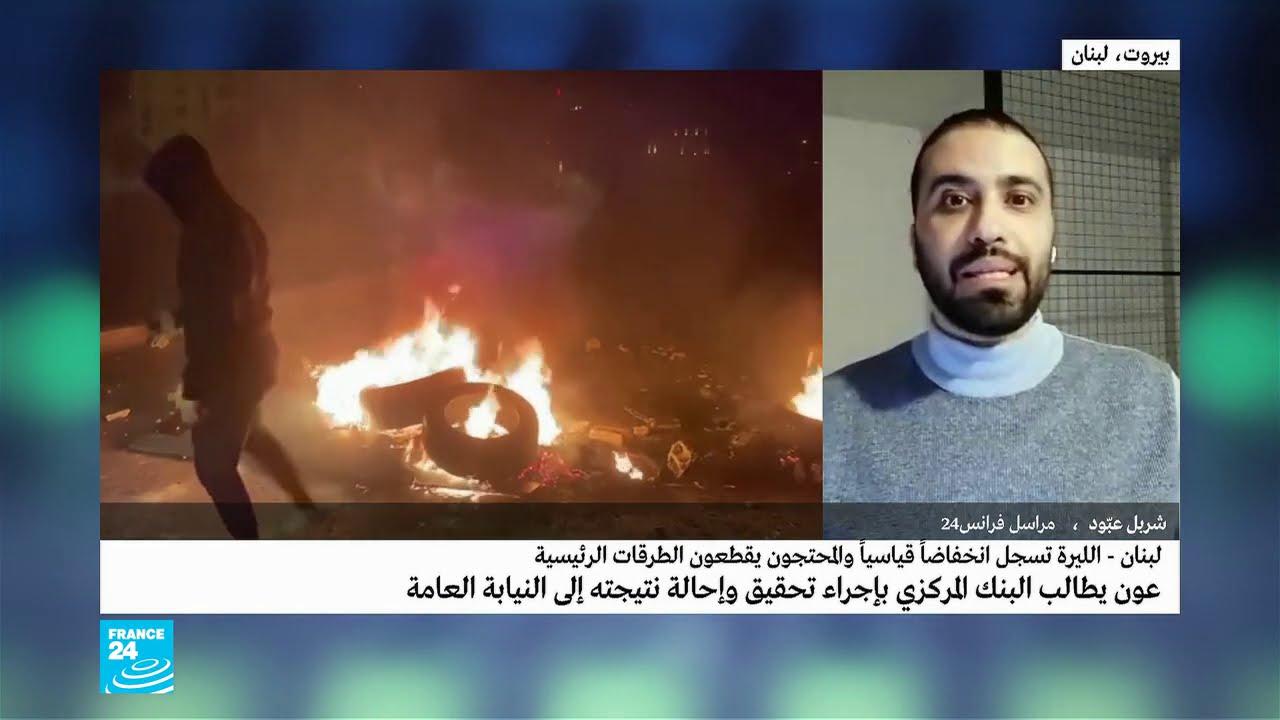 لبنان: احتجاجات على انهيار الليرة والغلاء الفاحش للمواد الأساسية  - 09:59-2021 / 3 / 4