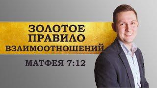 """Шемпель Роман """"Учение Иисуса Христа об отношениях между людьми (Мф 7:1-12)  - часть 5."""" (10/05/2020)"""
