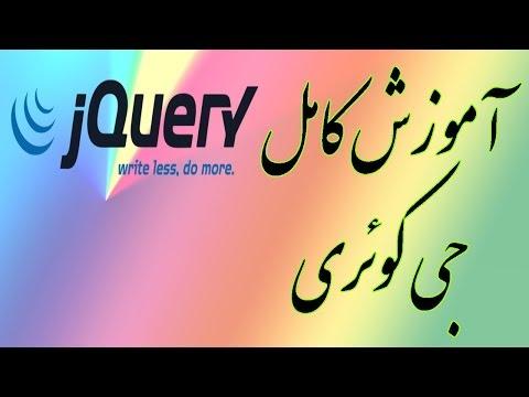 ۱۹- درست کردن فهرست برای محتوا در جی کوئری jQuery