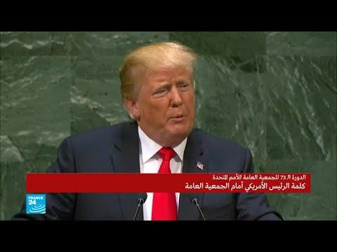 ترامب يحيي شعب الأردن.. لماذا؟  - نشر قبل 3 ساعة