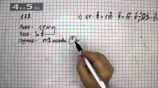 Упражнение 573. Математика 6 класс Виленкин Н.Я.