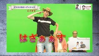 ニコニコ生放送で「ヌマップ」メンバーとして活躍中の「へなちょこサダ...