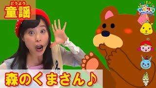 童謡・手遊び歌専門チャンネル「ハピクラワールド」 【童謡・こどもの歌...