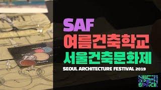 [서울건축문화제 2019] SAF 여름건축학교