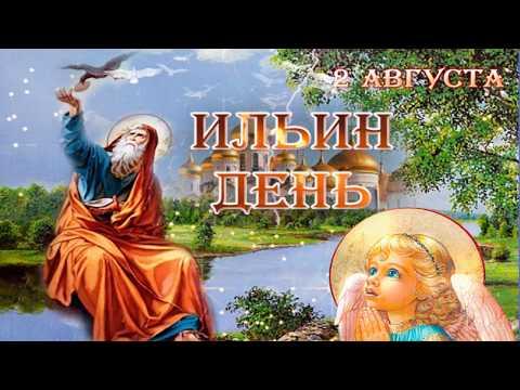 ИЛЬИН ДЕНЬ! .Алексей Рудаков.Видео поздравление.