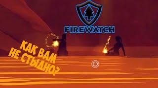 ГОЛЫЕ ПЬЯНЫЕ ДЕВКИ Firewatch #1