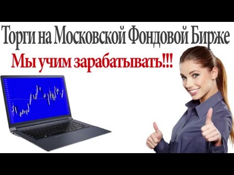 Обучение работе на Московской бирже для новичков онлайн