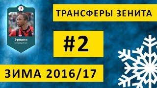 Трансферы Зенита, Эрнани — зима 2016-2017 #2