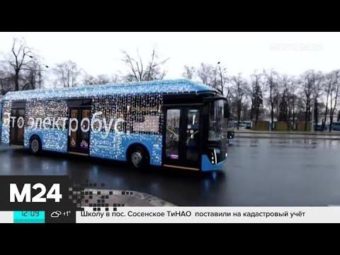 У московских электробусов появился ночной маршрут - Москва 24