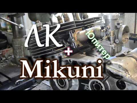 Mikuni+ЛК на ИЖ Юпитер
