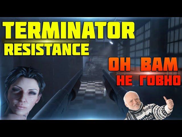 Terminator Resistance ОБЗОР САМОЙ КРУТОЙ ИГРЫ ЭТОШЕДЕВР #10
