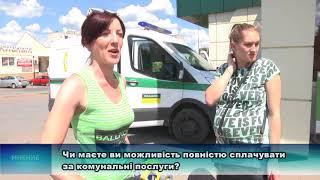 Опрос: Имеете ли вы возможность полностью оплачивать коммуналку?