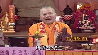 【唯心聖教安心真經64】| WXTV唯心電視台