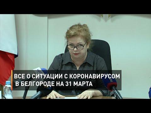 Все о коронавирусе в Белгороде на 31 марта