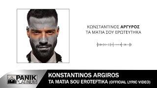 Κωνσταντίνος Αργυρός – Τα Μάτια Σου Ερωτεύτηκα – Official Lyric Video