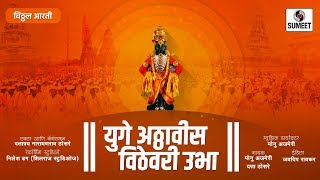 Yuge Atthavis Vitthewari Ubha Vitthal Aarti Sumeet Music