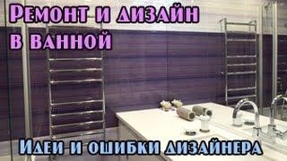 Ремонт и дизайн в ванной комнате. Идеи и ошибки дизайнера.