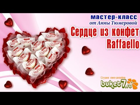 Сердце из конфет рафаэлло своими руками мастер класс