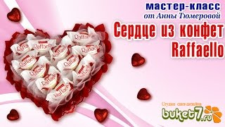 Сердце валентинка из конфет Рафаэлло своими руками(, 2016-02-13T14:55:59.000Z)