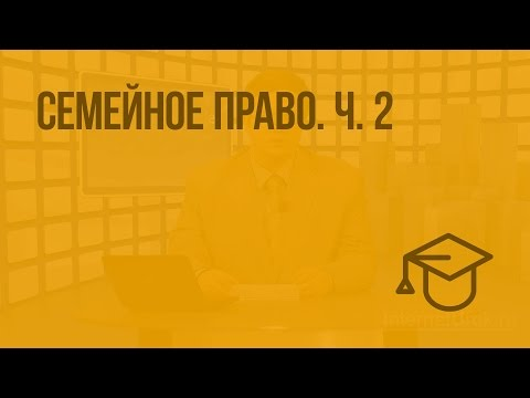 видео: Семейное право. Ч. 2