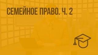 Семейное право. Ч. 2. Видеоурок по обществознанию 10 класс