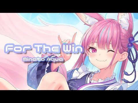 Minato Aqua - For The Win 【湊あくあ/オリジナル曲】