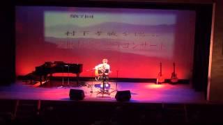 13年6月30日(日)熊本市国際交流会館ホールにて♪ 第7回 村下 孝蔵を偲ぶ...